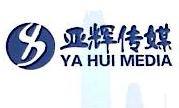 南昌亚辉广告传媒有限公司 最新采购和商业信息