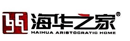 贵州海华之家装饰材料有限公司 最新采购和商业信息