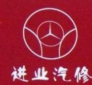 珠海市进业汽车修理有限公司 最新采购和商业信息