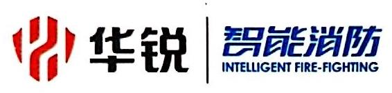 广东华锐智能消防机电技术有限公司 最新采购和商业信息
