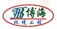 广东博海环境有限公司 最新采购和商业信息