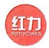 深圳市红力反光材料制品有限公司 最新采购和商业信息