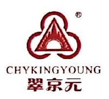 南京翠京元生物科技有限公司 最新采购和商业信息