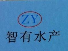 饶平县智有冷冻食品有限公司 最新采购和商业信息