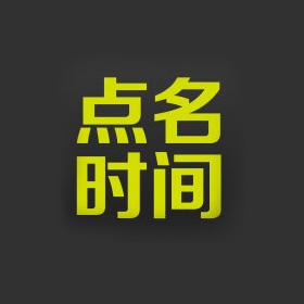 北京点名时间科技有限公司