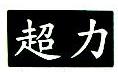 广州市西科塑料包装有限公司 最新采购和商业信息