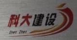 深圳市科大建设工程有限公司 最新采购和商业信息