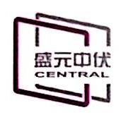 深圳市盛元中伏光电科技有限公司