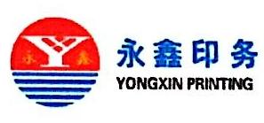 潍坊永鑫印务股份有限公司 最新采购和商业信息