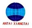 安徽省南陵县安泰道路运输有限公司 最新采购和商业信息