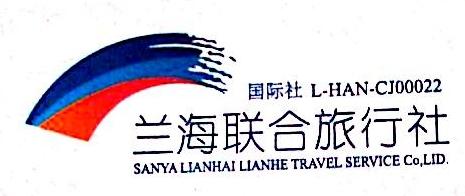 三亚兰海联合旅行社有限公司 最新采购和商业信息