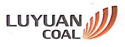 山东鲁元煤业有限公司 最新采购和商业信息