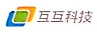 北京互互科技有限公司 最新采购和商业信息