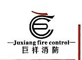 四川巨祥消防器材有限公司 最新采购和商业信息