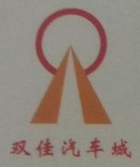 湖南双佳汽车城有限公司 最新采购和商业信息