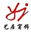 南宁市艺居商贸有限公司 最新采购和商业信息