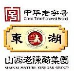 山西老陈醋集团有限公司 最新采购和商业信息