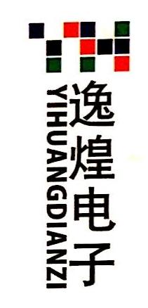 福州逸煌电子科技有限公司 最新采购和商业信息