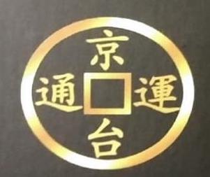 京台运通(深圳)资产管理有限公司 最新采购和商业信息