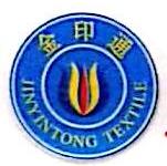 绍兴县金印通纺织品有限公司 最新采购和商业信息