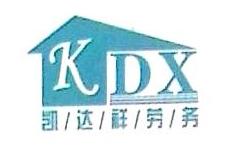 宁夏凯达祥劳务有限公司 最新采购和商业信息