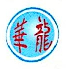 苍南县华龙复合材料有限公司 最新采购和商业信息