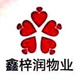 深圳市鑫梓润物业管理股份有限公司江门分公司 最新采购和商业信息