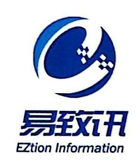 贵州易致讯信息技术有限公司 最新采购和商业信息
