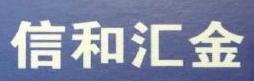 信和汇金信息咨询(北京)有限公司衡阳分公司 最新采购和商业信息