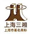 上海三湘装饰设计有限公司