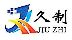 深圳市鑫久制电子有限公司 最新采购和商业信息