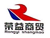 潍坊市荣益商贸有限公司 最新采购和商业信息