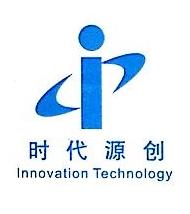深圳市时代源创科技有限公司 最新采购和商业信息