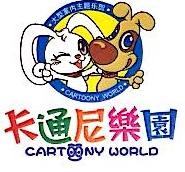上海卡童尼儿童乐园有限公司