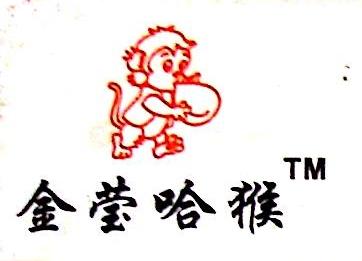 湖州织里金莹哈猴制衣厂