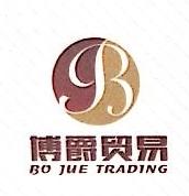 福州博爵贸易有限公司 最新采购和商业信息