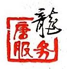 辽宁唐龙技术咨询有限公司 最新采购和商业信息