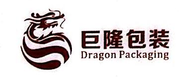 广州市巨隆包装机械设备有限公司 最新采购和商业信息