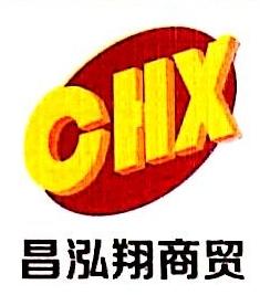 深圳市昌泓翔商贸有限公司 最新采购和商业信息
