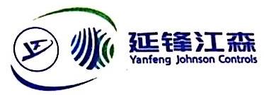 上海延锋江森座椅有限公司 最新采购和商业信息