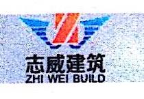 海南志威建筑工程有限公司 最新采购和商业信息