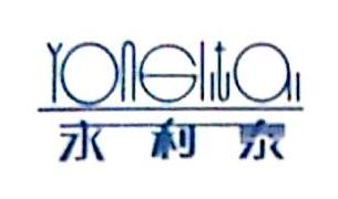 济南永利泰电器设备有限公司 最新采购和商业信息