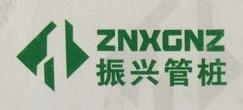 沈阳市振兴建材实业有限公司 最新采购和商业信息