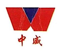 江西省中威实业发展有限公司 最新采购和商业信息