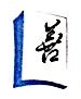 广州领善移民服务有限公司 最新采购和商业信息