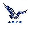 湖北山鹰光学有限公司 最新采购和商业信息