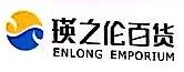 四川瑛之伦百货有限公司 最新采购和商业信息
