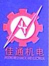 广州佳通机电设备工程有限公司
