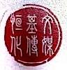 福建省恒基文化传媒有限公司 最新采购和商业信息