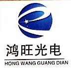 东莞市鸿旺光电科技有限公司